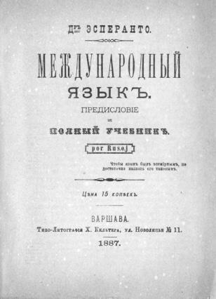 Zamenhof-Esperanto